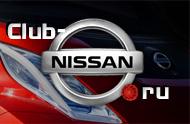 Club Nissan / Клуб Ниссан